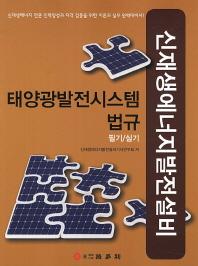 태양광발전시스템 법규 필기실기(신재생에너지발전설비)