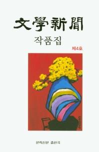 문학신문 작품집(제4호)
