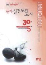 맨투맨 외국어영역 듣기실전모의고사 35회(TAPE 6개)