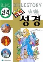 업그레이드 만화 성경: 신약