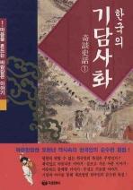 한국의 기담사화. 1