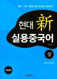 현대 신 실용중국어(상)