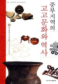 중부지역의 고고문화와 역사