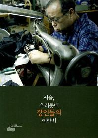 서울 우리동네 장인들의 이야기