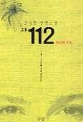 소설 112.RESCUE