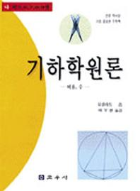 기하학원론(나): 비율 수(제5-9권)