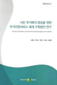 서민 주거복지 향상을 위한 주거지원서비스 체계 구축방안 연구