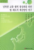 남북한 교류 협력 활성화를 위한 법 제도적 개선방안 연구