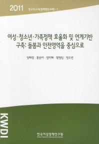 여성 청소년 가족정책 효율화 및 연계기반 구축: 돌봄과 안전영역을 중심으로(2011)
