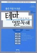 좋은 지문 다 모은 테마영문독해 : 자연과학 (제3판)