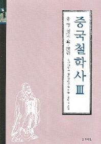 중국철학사 3(송,명,청 편)