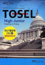 EBS TOSEL HIGH JUNIOR : READING WRITING
