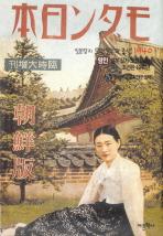 일본잡지 모던일본과 조선 1940(영인)