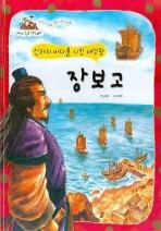장보고: 신라의 바다를 지킨 해상왕