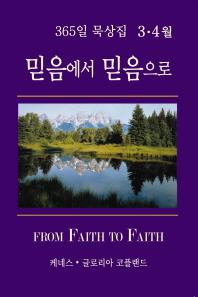 믿음에서 믿음으로(365일 묵상집 3 4월)