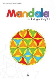 만다라(Mandala). 2: 반짝반짝 뾰족뾰족