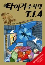 타이거 수사대 T I 4. 4: 헬리콥터 납치 사건
