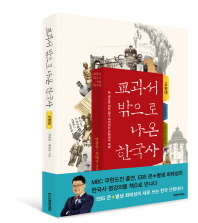 교과서 밖으로 나온 한국사: 근현대 편