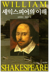 셰익스피어의 이해
