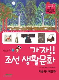 가자 조선 생활문화: 서울역사박물관