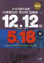 12.12 와 5.18(상)
