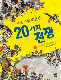 한국사를 뒤흔든 20가지 전쟁. 2: 고려 시대부터 남북 분단까지