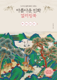 누구나 쉽게 따라 그리는 아름다운 민화 컬러링북: 무병장수 편