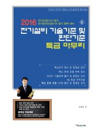 전기설비 기술기준 및 판단기준 특급 마무리(2016)