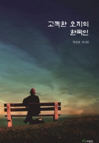 고독한 오지의 한국인