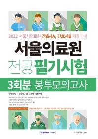 2022 서울의료원 전공 필기시험 봉투모의고사 3회분