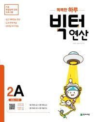 똑똑한 하루 빅터 연산 2A(초등 2 수준)(2021)