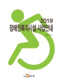 장애인복지시설 사업안내(2019)