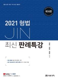 형법 최신 판례특강(2021)