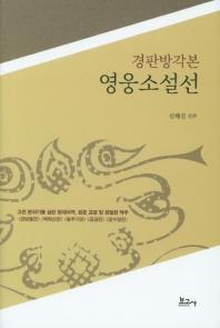 경판방각본 영웅소설선