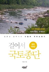 걸어서 국토종단: 동해 오름길