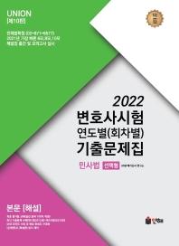 Union 민사법 변호사시험 연도별(회차별) 기출문제집: 선택형(2022)
