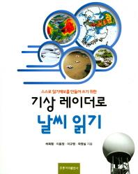 스스로 일기예보를 만들어 쓰기 위한 기상 레이더로 날씨읽기