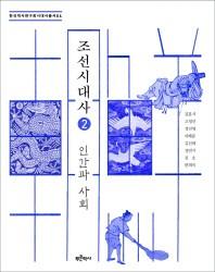 조선시대사. 2: 인간과 사회