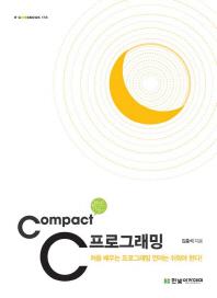 Compact C 프로그래밍
