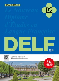 DELF(델프) B2