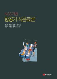 NCS기반 항공기 식음료론