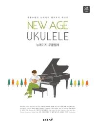 뉴에이지 우쿨렐레(New Age Ukulele)
