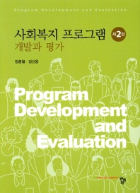 사회복지 프로그램: 개발과 평가