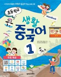 초등학교 생활 중국어. 1(메인북)