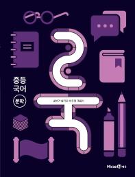 룩(LOOK) 중학 국어(문학)(2021)