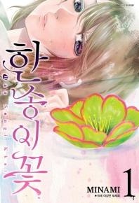 한 송이 꽃. 1