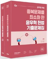 중복문제를 최소화 한 윤우혁 헌법 기출문제집 세트(2021)