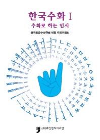 한국수화. 1: 수화로 하는 인사
