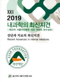 내과학의 최신지견(2019)