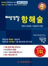 해양경찰 항해술 객관식 문제집(기출 문제 포함)(2020)